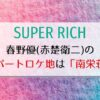 SUPER RICH 春野優(赤楚衛二)のアパートは南栄荘!花のち晴れなどドラマロケ地で人気